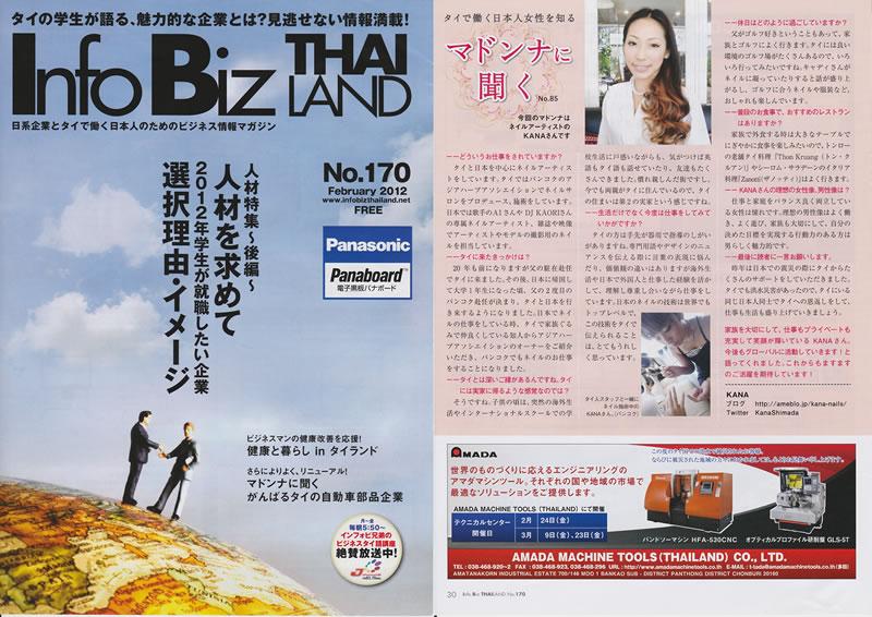 タイフリーペーパーINFO BIZインタビュー1_r2_c2